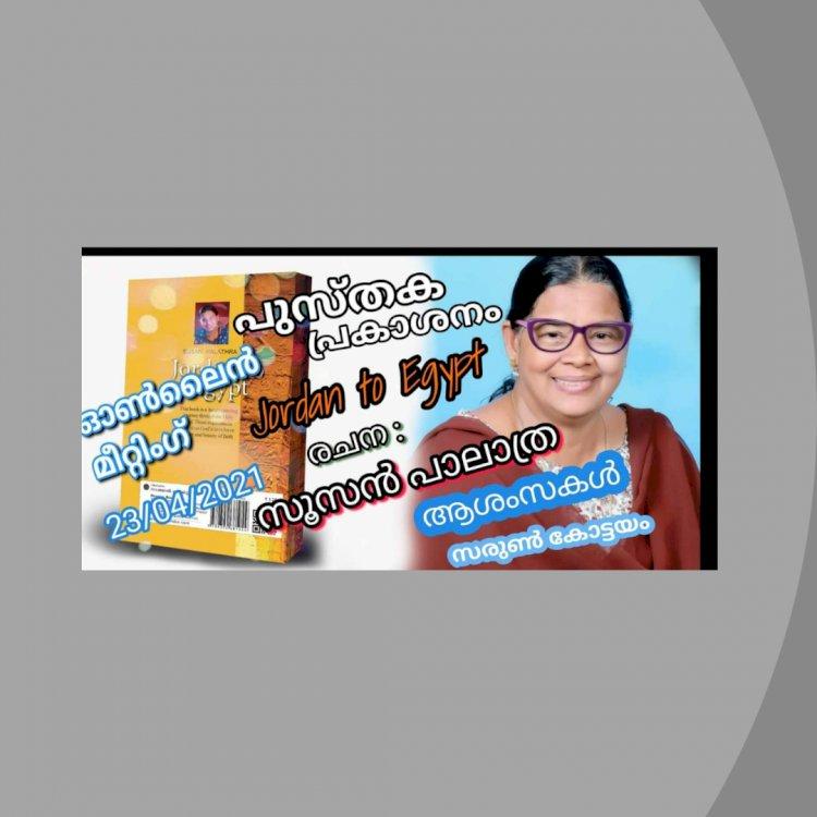 ലോക പുസ്തകദിനവും ഓൺലൈൻ പുസ്തക പ്രകാശനവും