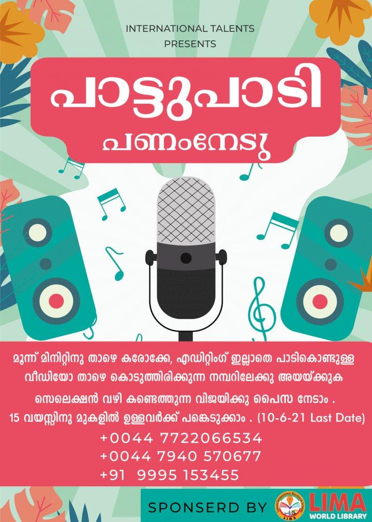 പാട്ടുപാടി പണംനേടാൻ  ഒരു സുവർണ്ണാവസരം: Online Singing Contest 2021