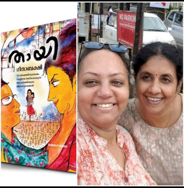 'തായി'- ഗീത ബക്ഷിയുടെ ആത്മകഥനം: സപ്ന അനു ബി ജോർജ്